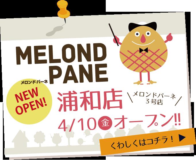 メロンパン専門店「メロン・ド・パーネうらわ店」4月10日オープン