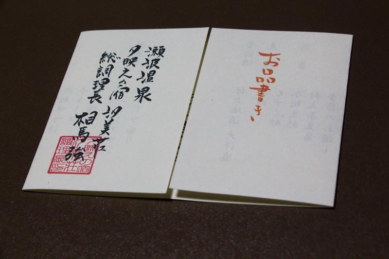 IMG_1905-senami-onsen-shiomi-so