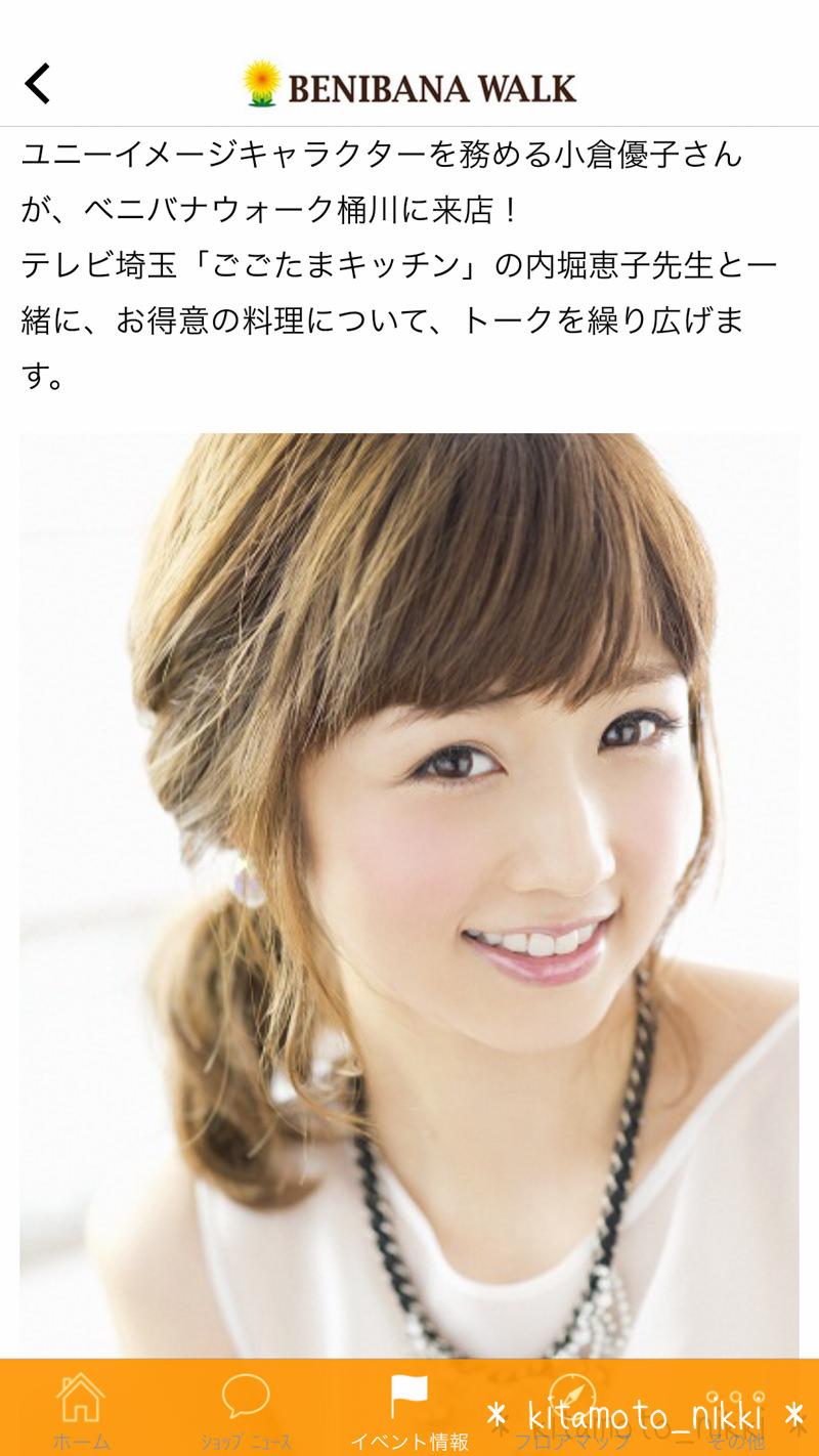 IMG_8036-benibana-ugura-yuko