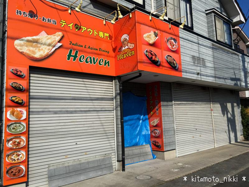 IMG_8433-heaven