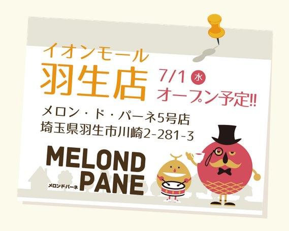 メロンパン専門店「メロン・ド・パーネ イオンモール羽生店」7月1日オープン