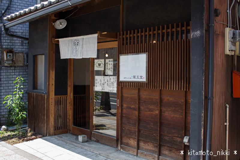 IMG_3074-suigyoku-do
