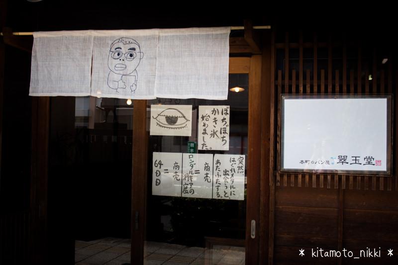 IMG_3140-suigyoku-do