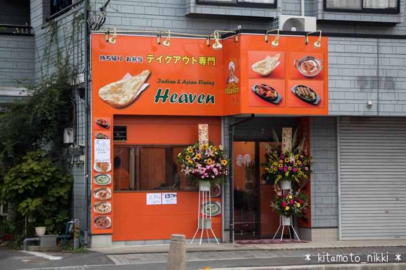 IMG_3930-heaven-east