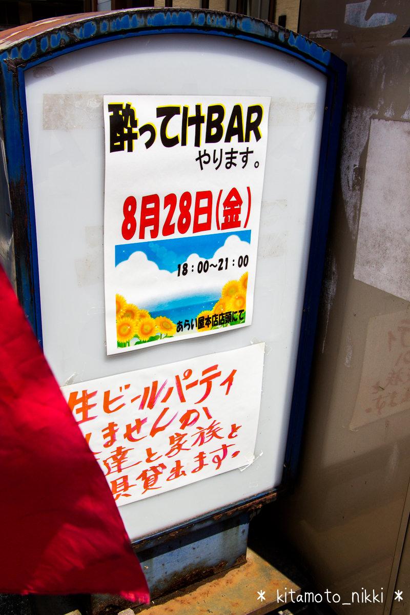 夏だ!酒だ! 北本でビアガーデンだ! 「酔ってけBAR」8月28日金曜日開催