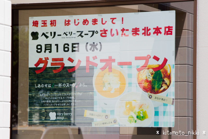IMG_5509-very-berry-soup-isesaki