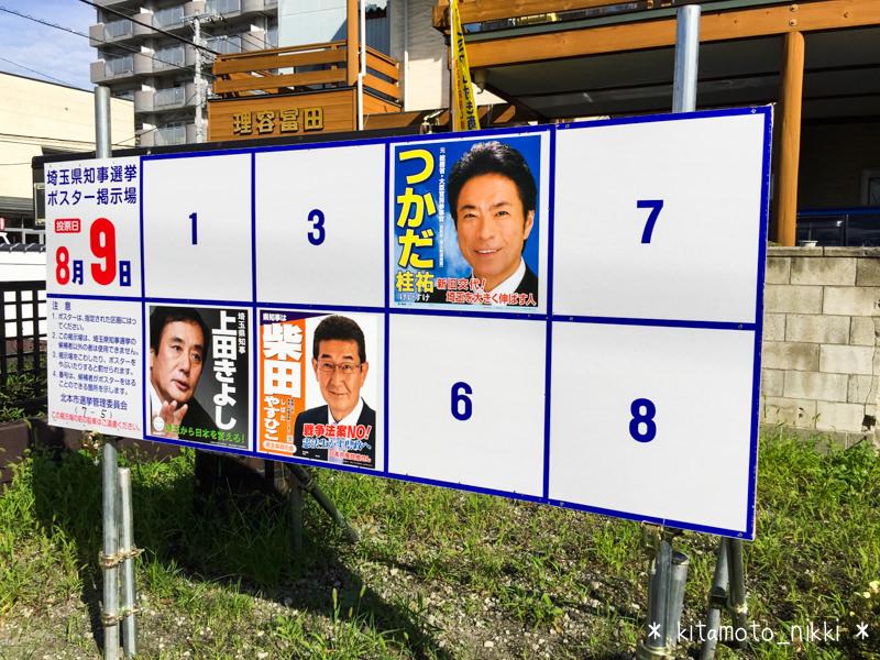 【埼玉県知事選挙2015】投票速報(投票率13.93% 17時時点)