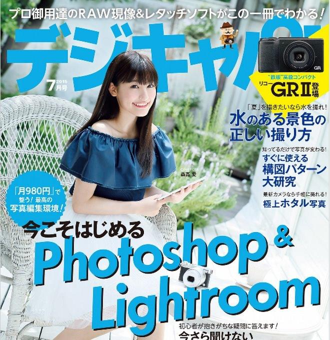 1冊108円 9割引セール!「デジタルカメラマガジン」「デジキャパ」「CAPA」Kindle版を買い占めるチャンス