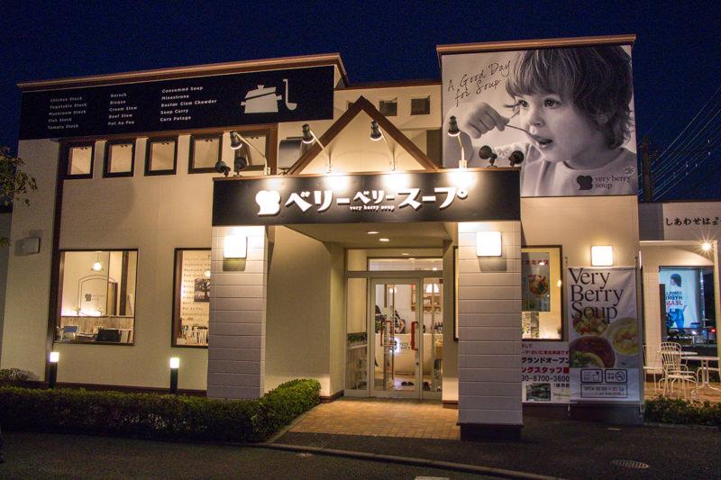 IMG_6705-very-berry-soap-kitamoto