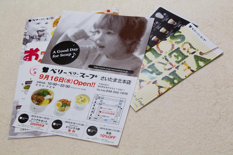 IMG_6712-very-berry-soap-kitamoto