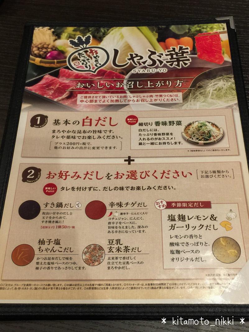 IMG_9734-shabuyo