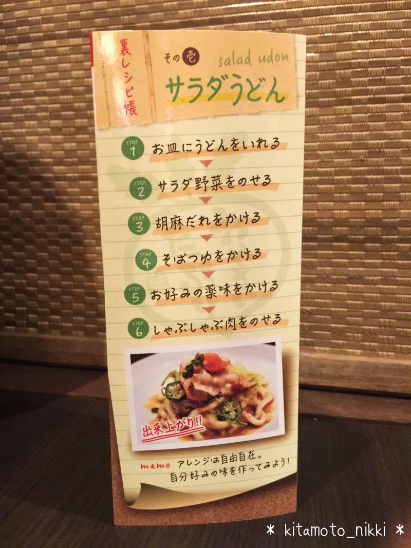IMG_9805-shabuyo