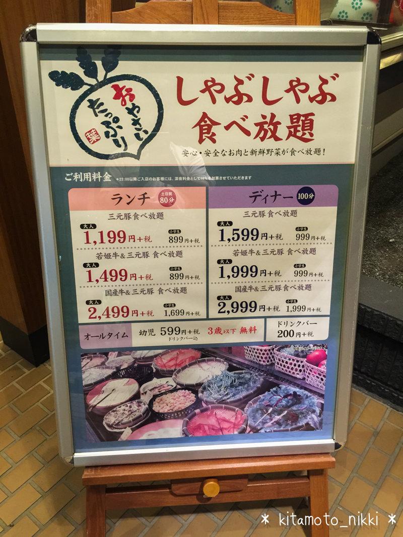 IMG_9823-shabuyo