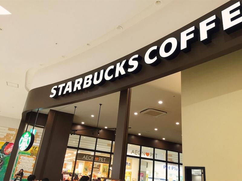 【スターバックス】コーヒーセミナー「おいしいいれ方編」に参加してきました