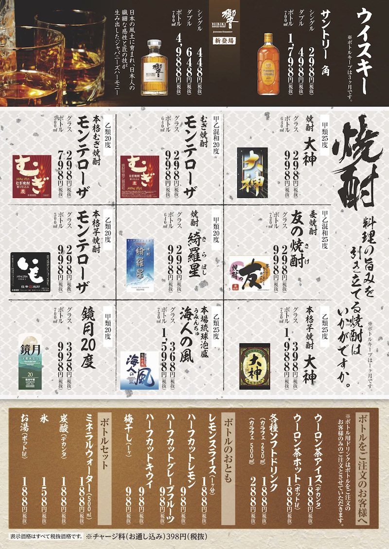 mekiki-grand_24