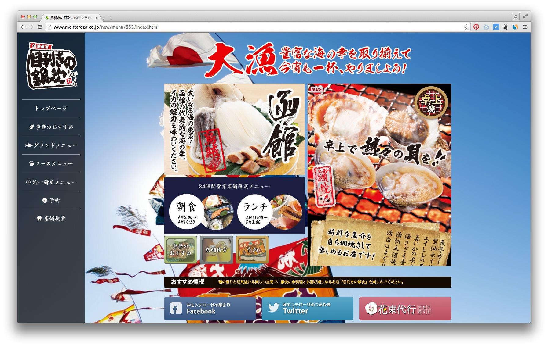 居酒屋「目利きの銀次 北本店」10月下旬OPEN 駅徒歩5分