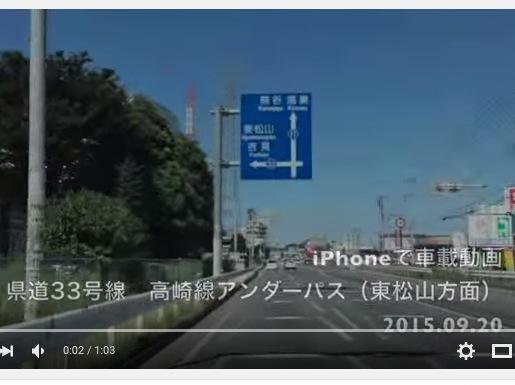 【車載動画(iPhone)】[4]県道33号線(東松山桶川線)高崎線アンダーパス(東松山方面)