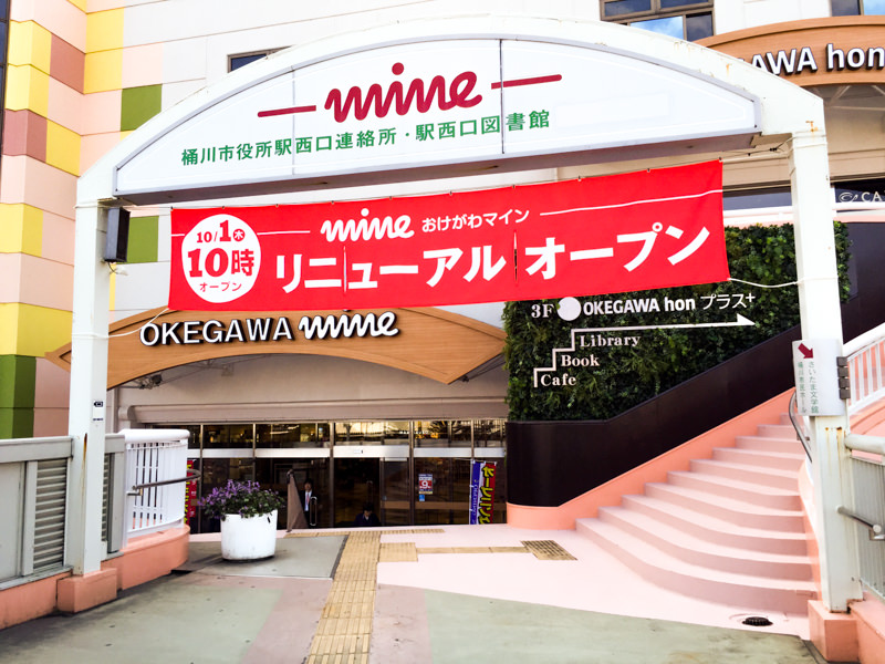 IMG_6230-okegawa-mine
