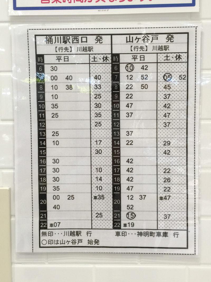 IMG_6240-okegawa-mine