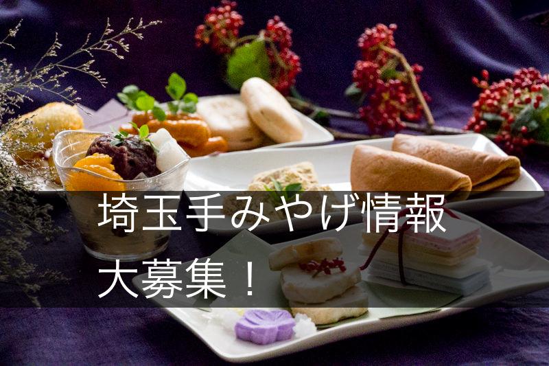 【募集】埼玉のオススメ手みやげ情報 「埼玉手みやげ食べくらべ会 in 北本」を開催したいのです