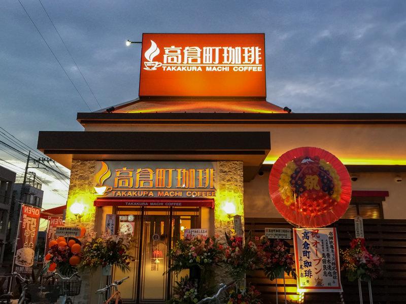 IMG_6940-takakuramachi-coffee