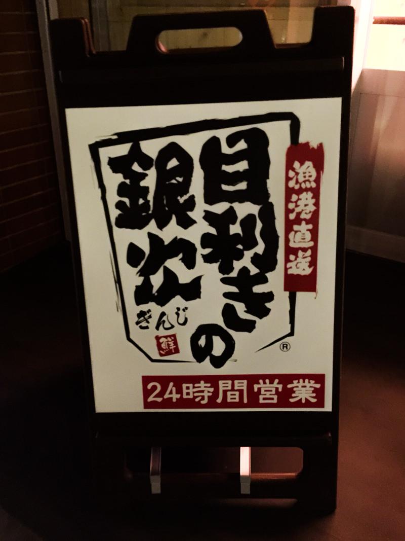IMG_7170-mekiki-ginji