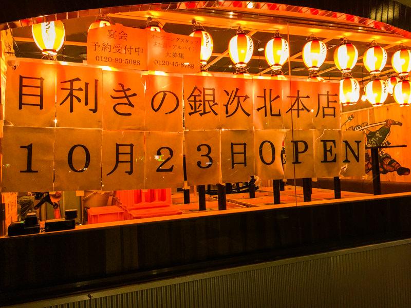 目利きの銀次 北本店 赤ちょうちん、灯る 10月23日オープン目前
