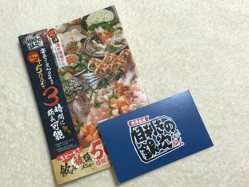 IMG_7874-mekiki-ginji