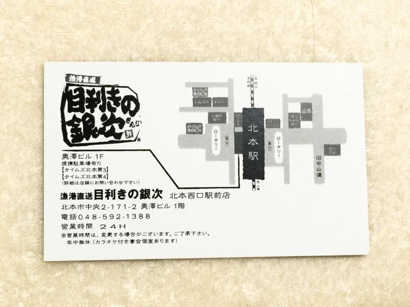 IMG_7875-mekiki-ginji