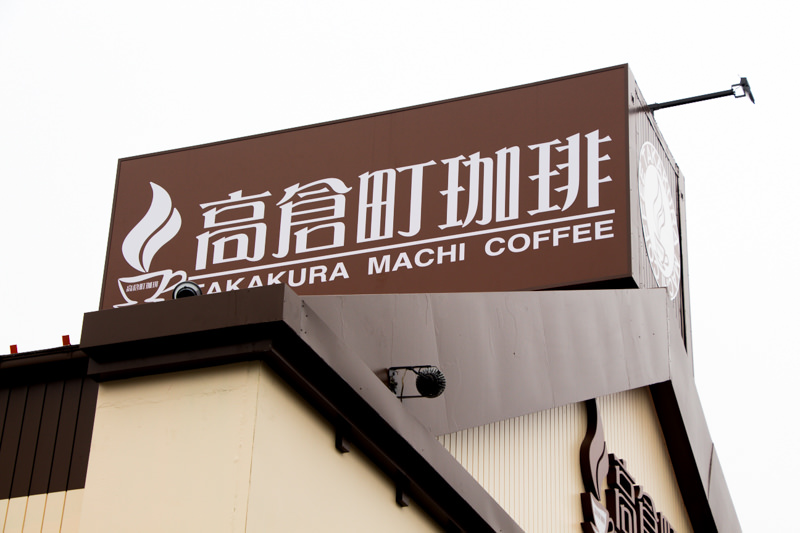 IMG_8405-takakura-machi-coffee-ageo