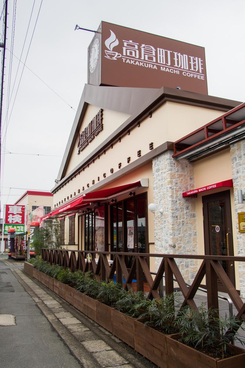 IMG_8515-takakura-machi-coffee-ageo