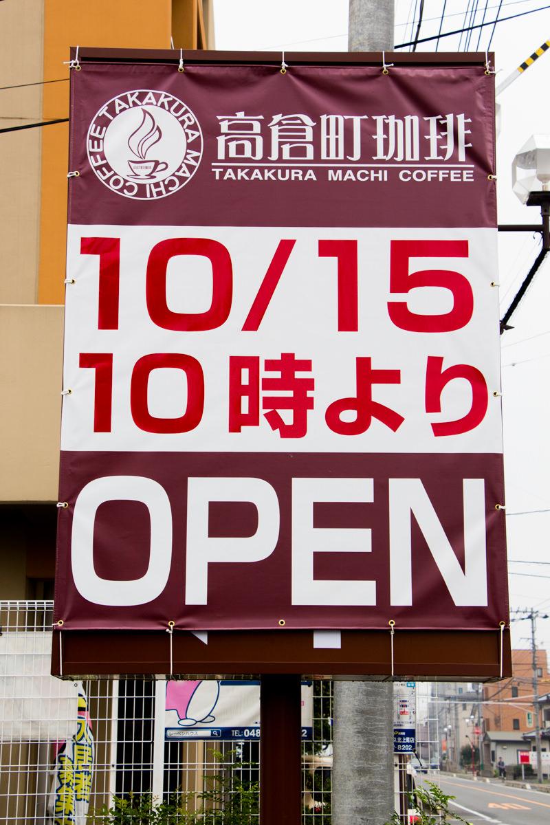 IMG_8523-takakura-machi-coffee-ageo