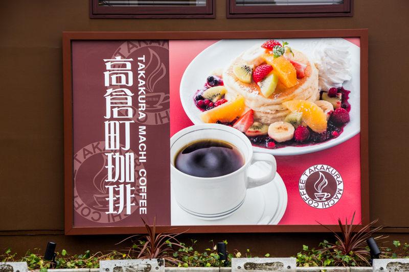 IMG_8525-takakura-machi-coffee-ageo