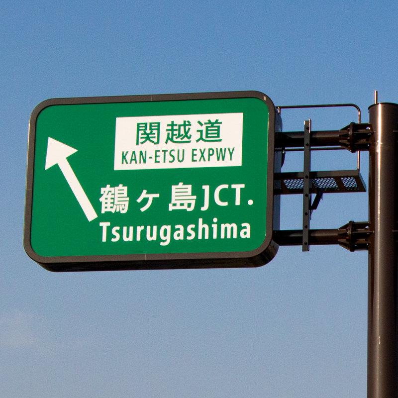 「圏央道ウォークフェスタ2015 in 北本」準備完了 出発地点への行き方ガイド