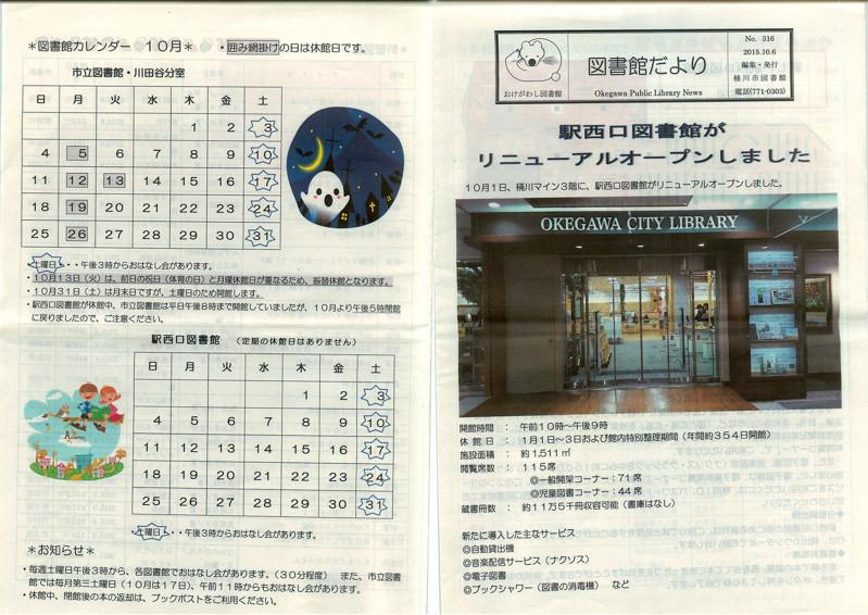 SS_20151012_01_001-okegawa-mine