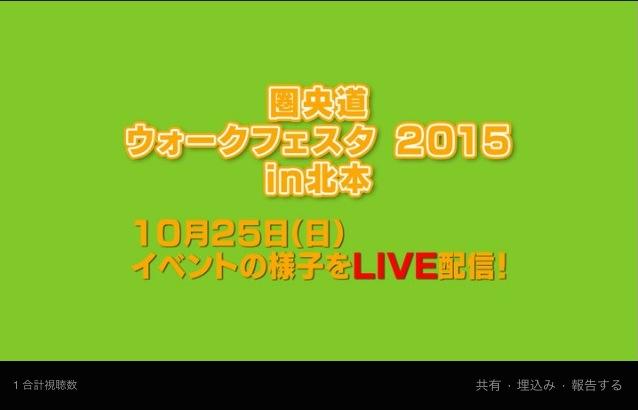 圏央道ウォークフェスタ2015in北本 イベントの様子をLIVE配信!