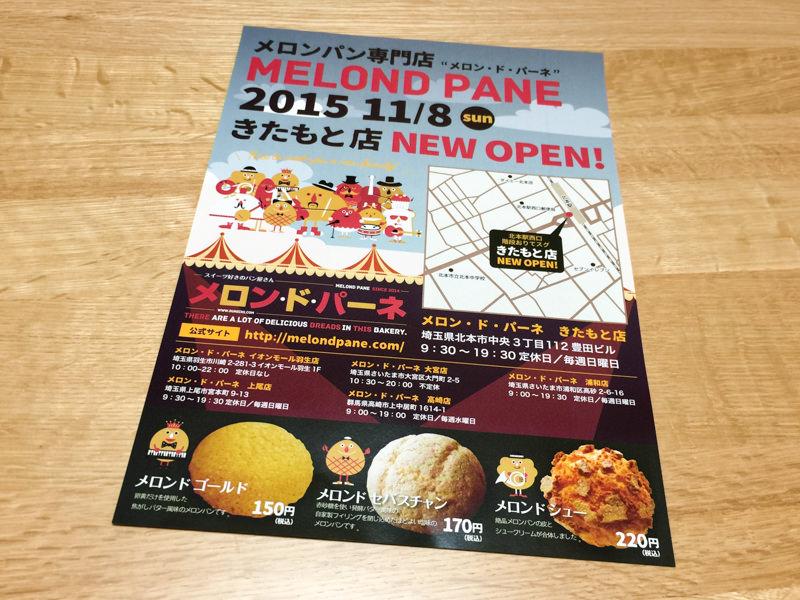 IMG_9028-melond-pane-kitamoto