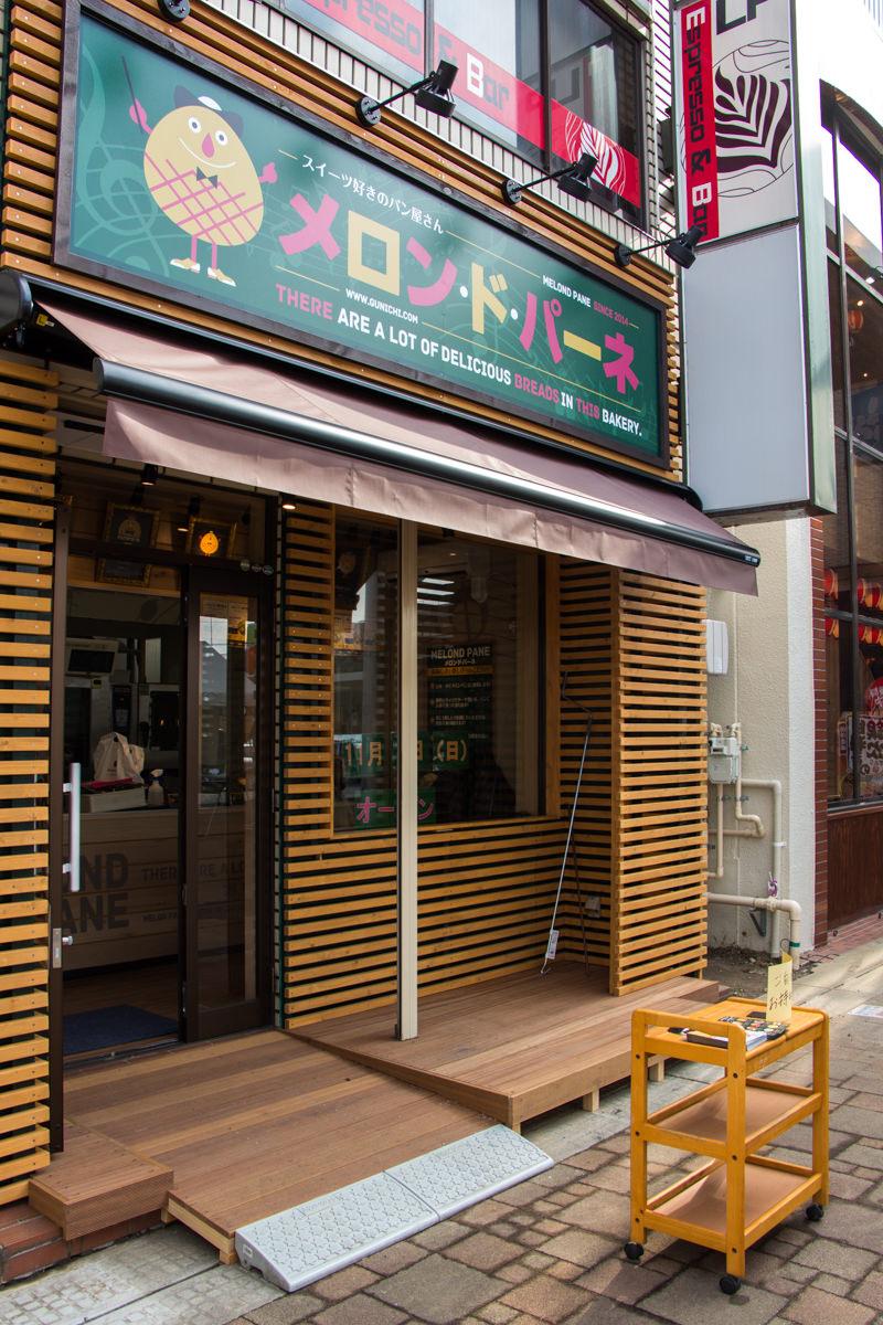 IMG_9773-melond-pane-kitamoto