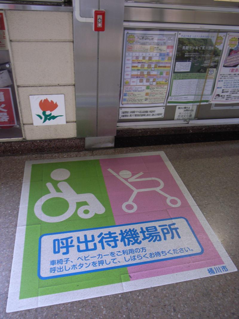 R0013874-okegawa-snap-1