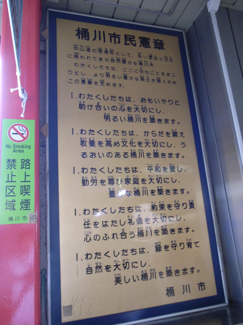 R0013875-okegawa-snap-1