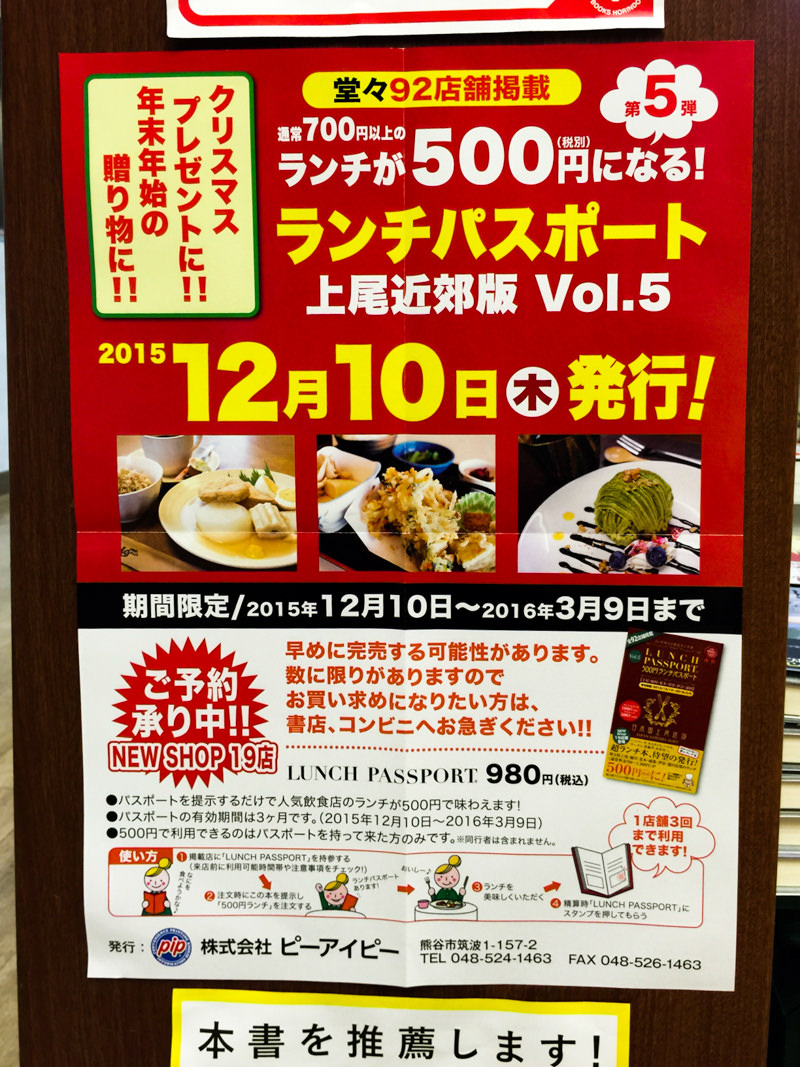 【ランチパスポート上尾近郊版 Vol.5】12月10日発売 92店舗掲載