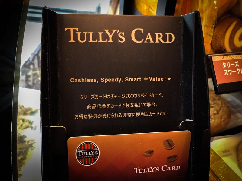 IMG_1455-tullys