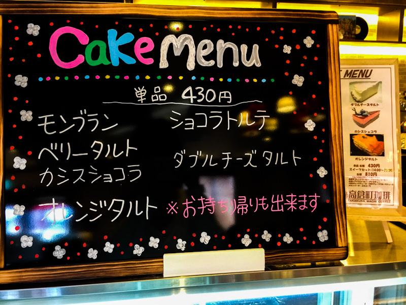 IMG_3404-takakuramachi-coffee-menu-201512