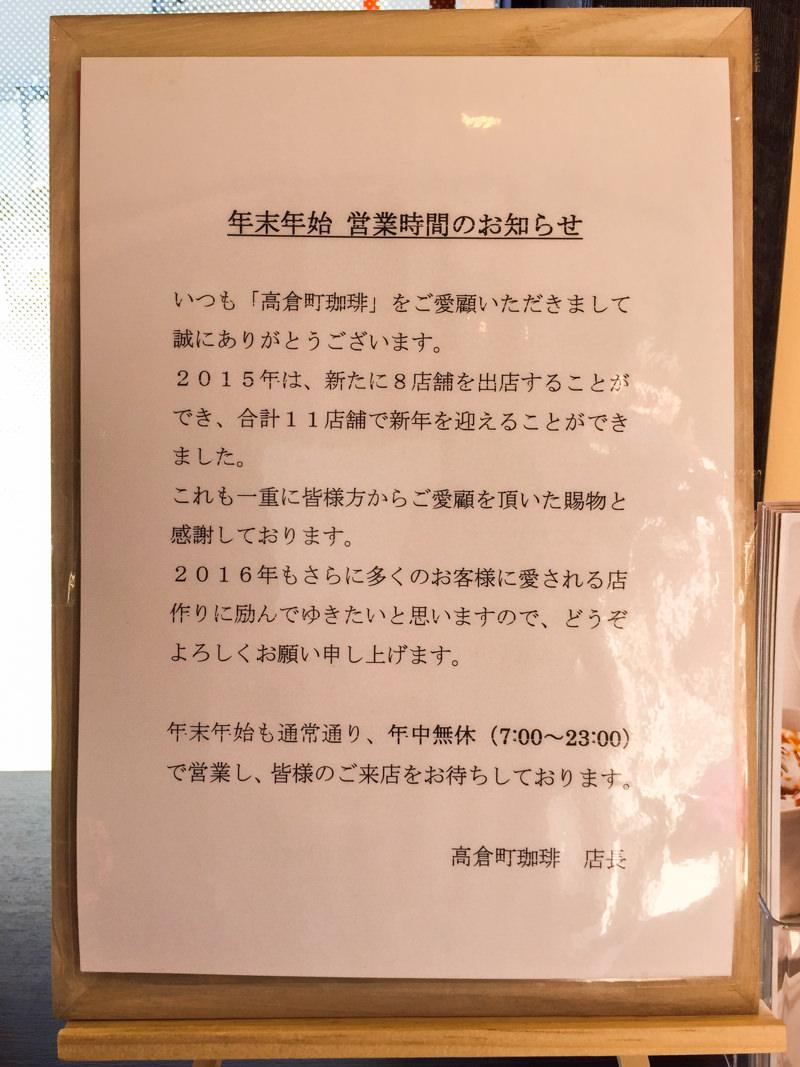 IMG_3409-takakuramachi-coffee