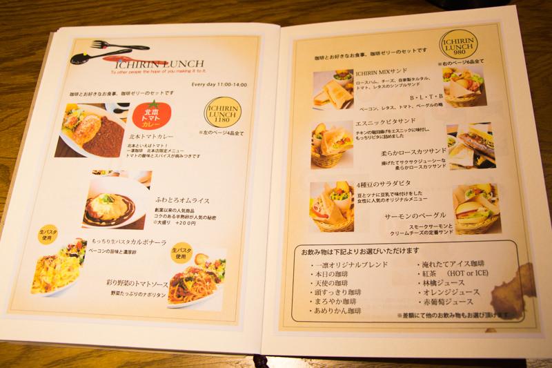 IMG_3419-ichirin-kitamoto-tomato-curry