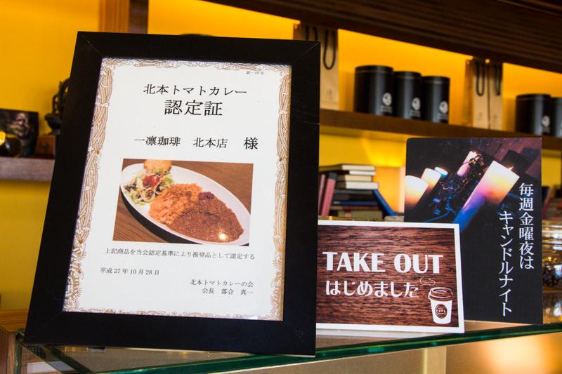 IMG_3504-ichirin-kitamoto-tomato-curry