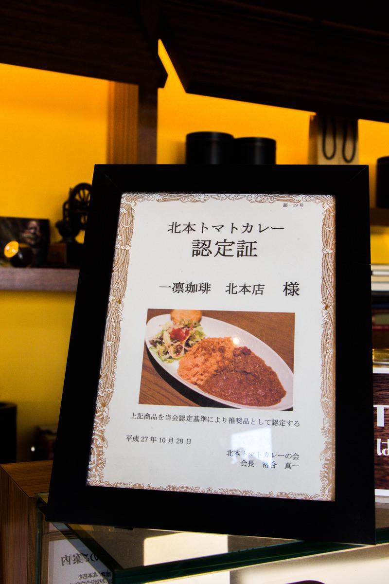 IMG_3505-ichirin-kitamoto-tomato-curry