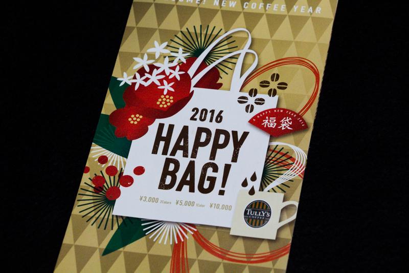 【福袋2016】タリーズ2016福袋、おトク度徹底比較レポ!【中身はいくら相当?】