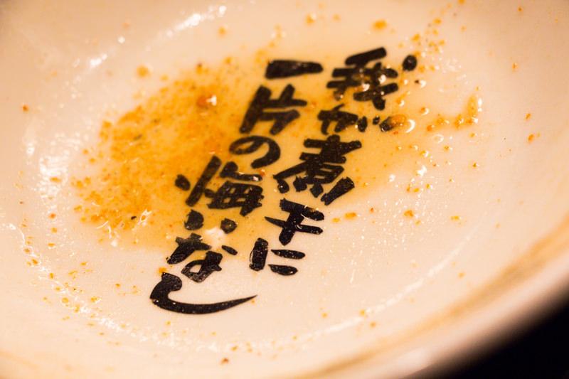 IMG_5783-ramen-nagi-soratobu