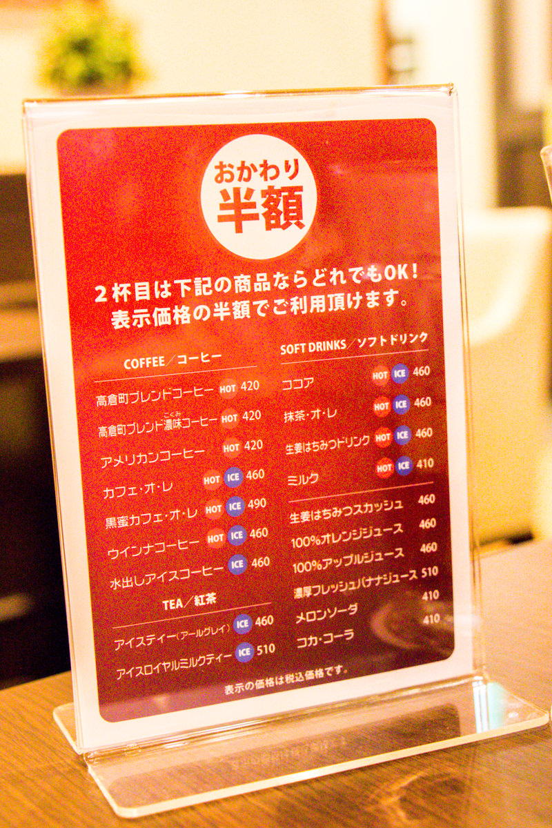 IMG_6469-takakuramachi-coffee-menu-201512